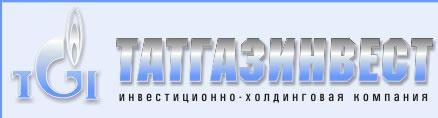 Татгазинвест